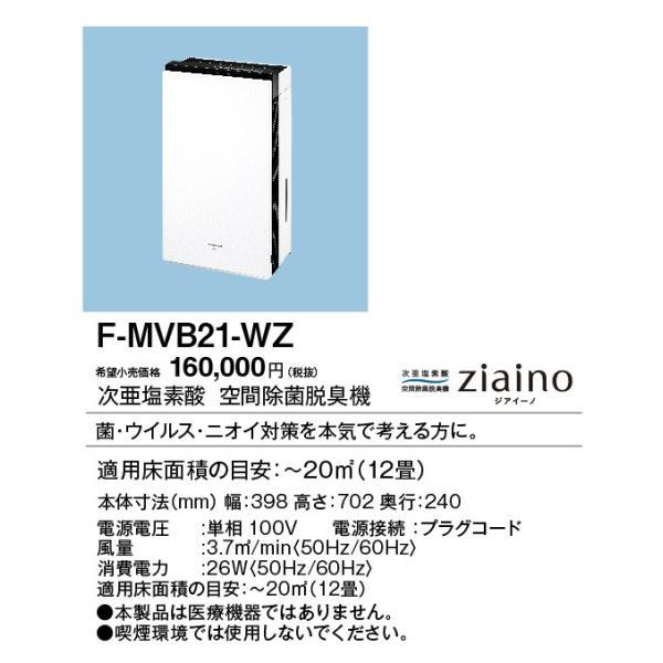 【在庫あり】パナソニック F-MVB21-WZ ジアイーノ ziaino 次亜塩素酸 空間除 菌脱臭機 ホワイト 〜12畳 ウイルス対策 F-MV2100-WZ同品[☆【個人後払いNG】] coordiroom 02