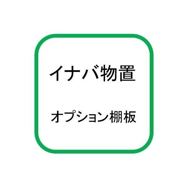 イナバ物置前棚板用支柱セットRDH3-4677シンプリーMJX型オプション  ▲ 本体同時注文のみ