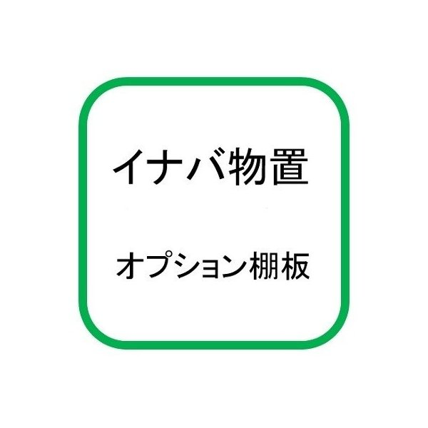イナバ物置前棚板用支柱セットREH3-5677シンプリーMJX型オプション  ▲ 本体同時注文のみ