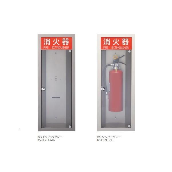 ナスタ KS-FE211 消火器ボックス 全埋込 796×307×167 [♪▲]
