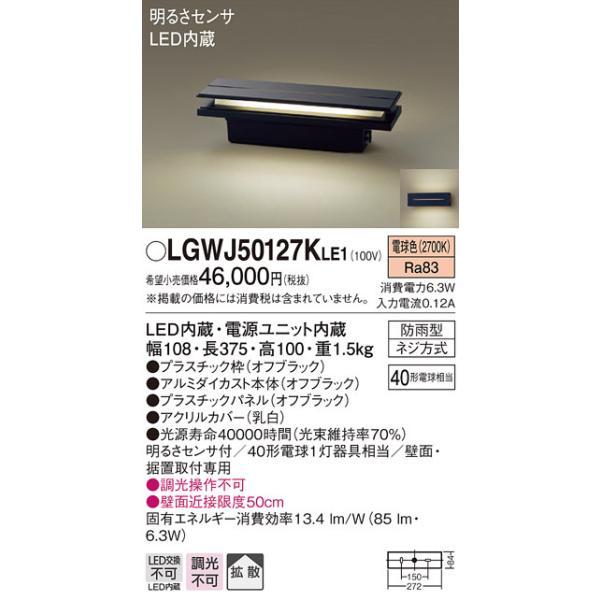 パナソニックLGWJ50127KLE1門柱灯・門袖灯壁直付型・据置取付型LED(電球色)拡散タイプ防雨型・明るさセンサ付パネル付