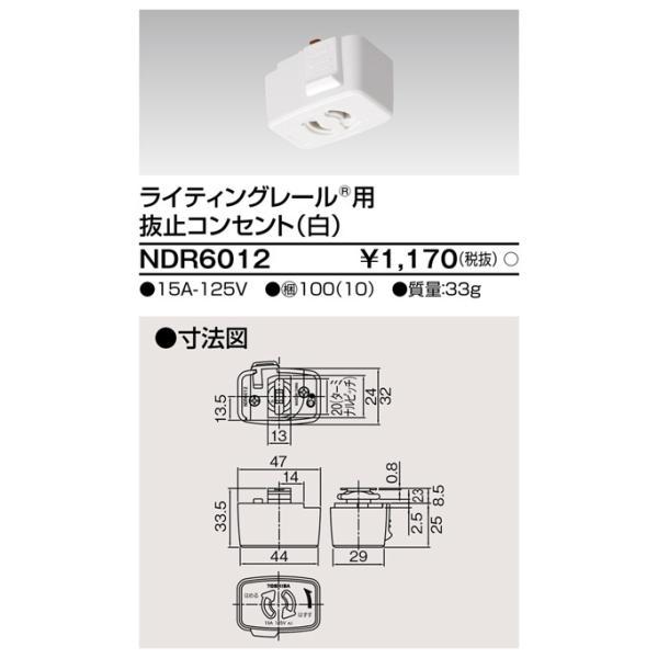 東芝 NDR6012 ライティングレールVI形用 抜止コンセントプラグ 白色|coordiroom