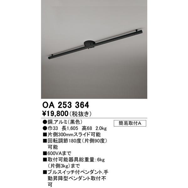 オーデリック OA253364 簡易取付ライティングダクトレール(可動タイプ)  タイプL1600 ブラック|coordiroom