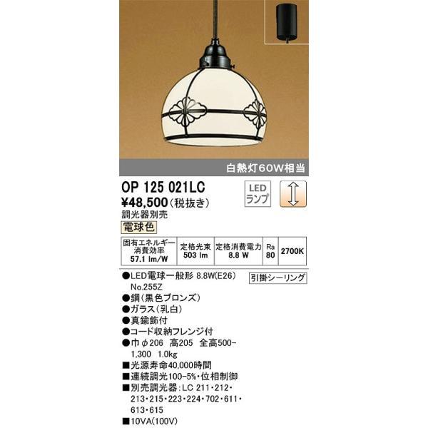 照明器具 オーデリック OP125021LC 和風ペンダントライト LED 連続調光 電球色 白熱灯60W相当 調光器別売