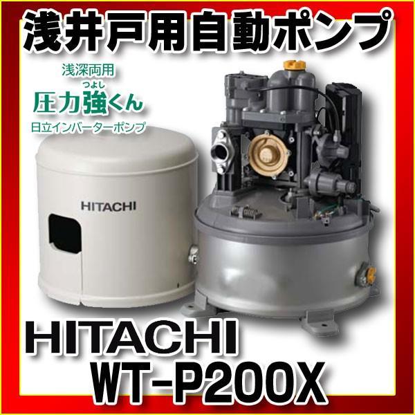 【在庫あり】日立 ポンプ WT-P200X タンク式浅井戸用インバーターポンプ「圧力強(つよし)くん」 単相100V [☆]|coordiroom