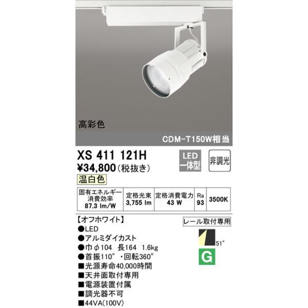 オーデリック 限定タイムセール XS411121H スポットライト LED一体型 C4000 いよいよ人気ブランド CDM-T150W相当 温白色 高彩色 ホワイト プラグタイプ52° 非調光