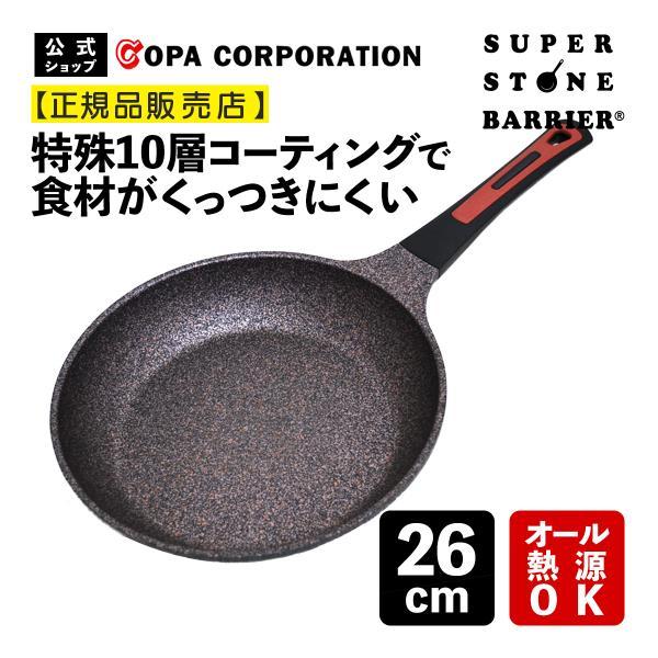 フライパン IH対応  26cm スーパーストーンバリア お手入れ 簡単 便利 焦げ付かない キッチングッズ 調理器具 料理 アウトドア ガス対応 copa