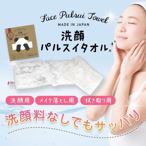 洗顔 パルスイタオル 3way  メイク 落とし  肌に優しい メイクオフ パルスイクロス 毛穴 汚れ 日本製 国産 TVで紹介 テレビショッピング|copa|02