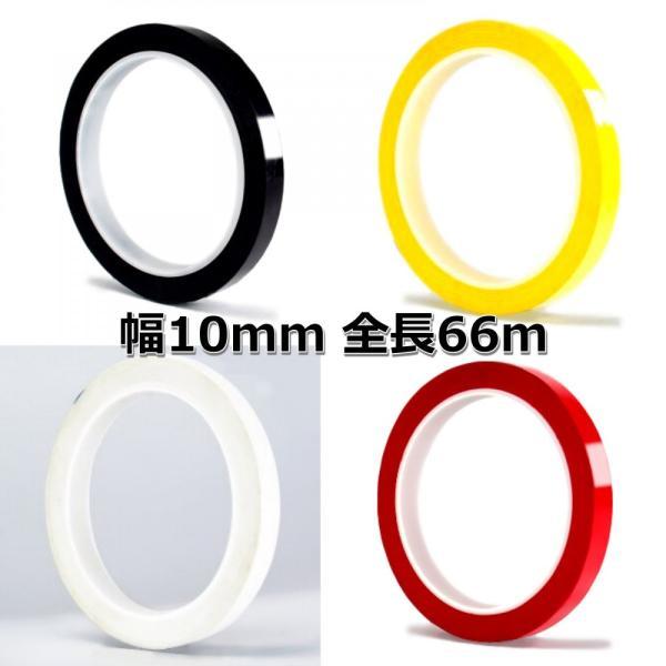 ラインテープ10mm耐水テープ多機能テープシール車バイク白黒赤黄色自動車用カッティングテープ