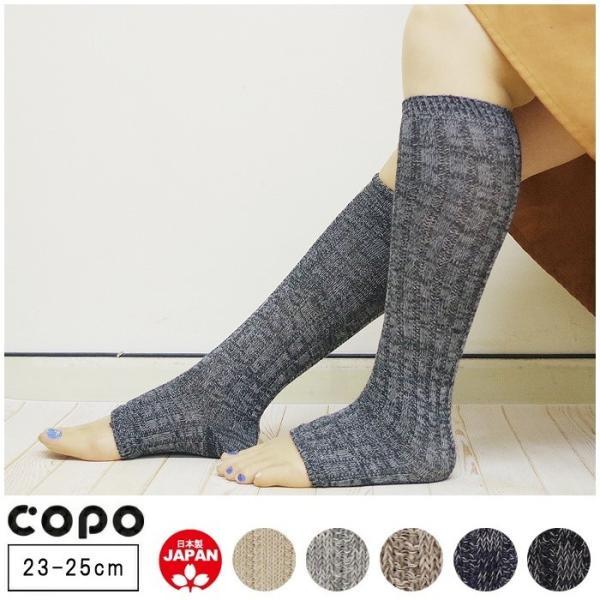レディース 靴下 COPO コポ つま先 なし ひざ下丈 ソックス 23-25cm かかと付き レッグウォーマー 婦人 COPOCOCORO 日本製 メール便25%
