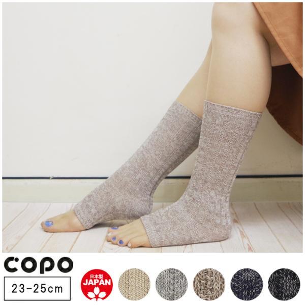 レディース 靴下 COPO コポ つま先 なし クルー丈 ソックス 23-25cm かかと付き レッグウォーマー 婦人 COPOCOCORO 日本製 メール便25%