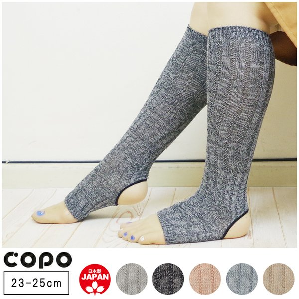 レディース 靴下 COPO コポ つま先 かかと なし ひざ下丈 ソックス 23-25cm レッグウォーマー 婦人 COPOCOCORO 日本製 メール便25%