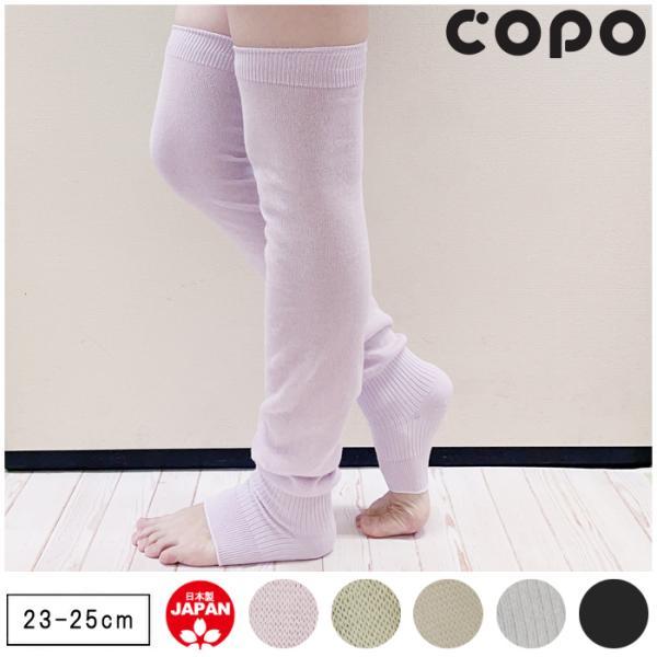 レディース 靴下 COPO コポ つま先 なし ニーハイ丈 ソックス 23-25cm かかと付き レッグウォーマー 婦人 COPOCOCORO 日本製 太もも丈 膝上 メール便25%