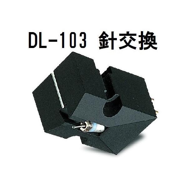 DENON DL-103針交換 【在庫有り】  デノン MCカートリッジ