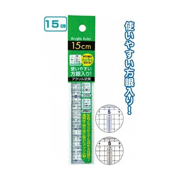 大人気透明性・耐久性に優れた方眼アクリル定規15cm 〔12個セット〕 32-736