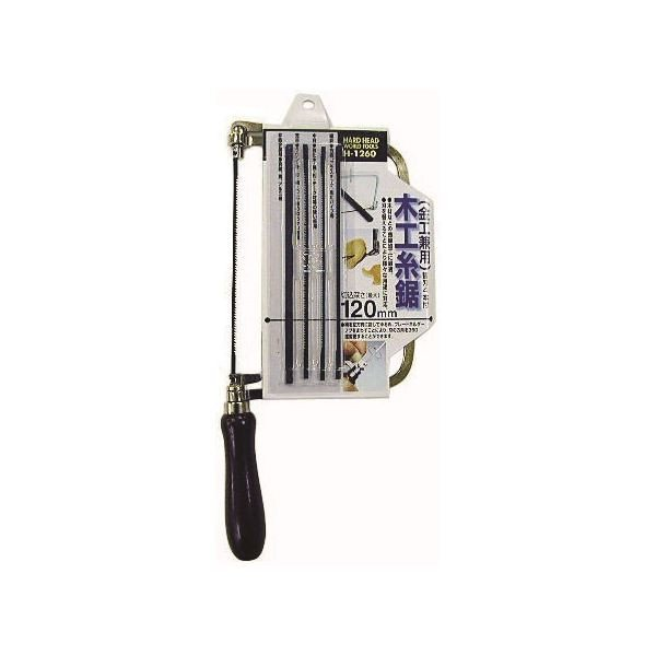 大人気(業務用5個セット) H&H 木工糸鋸/大工道具 〔金工兼用〕 切込深さ:120mm 替刃(荒目)4本付き H-1260