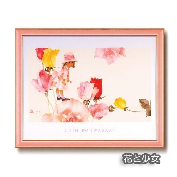 大人気ポスター額縁/ピンクフレーム 〔いわさきちひろ 花と少女〕 448×558×20mm 壁掛けひも付き 化粧箱入り 日本製