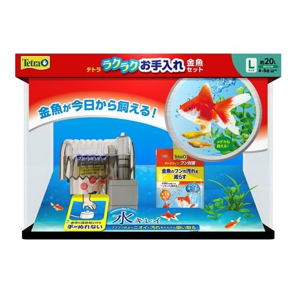大人気テトラ ラクラクお手入れ金魚セット L (ペット用品)