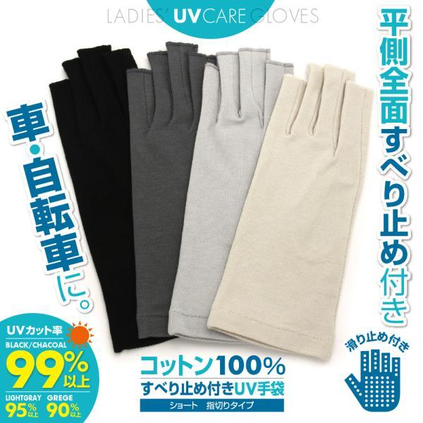 UV手袋ショートアームカバーUVカット指切りスマホ運転レディースおしゃれ指なし綿100%滑り止め春夏日焼けプレゼントギフト母の日