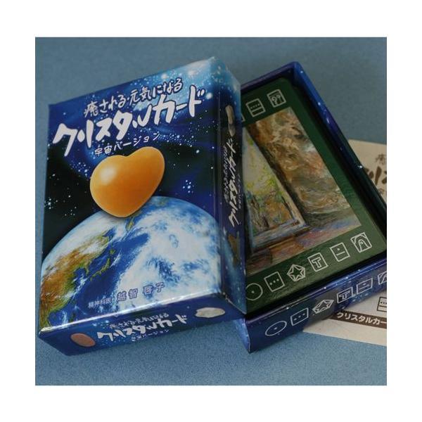 クリスタルカード(宇宙バージョン) cornucopia 02