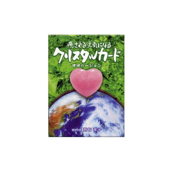クリスタルカード(地球バージョン)|cornucopia