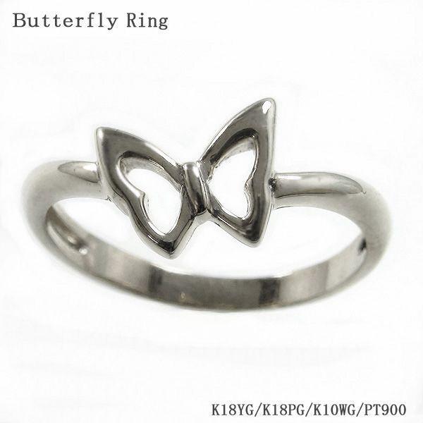蝶のモチーフリング指輪バタフライリング・プラチナリング・バタフライチャームリング