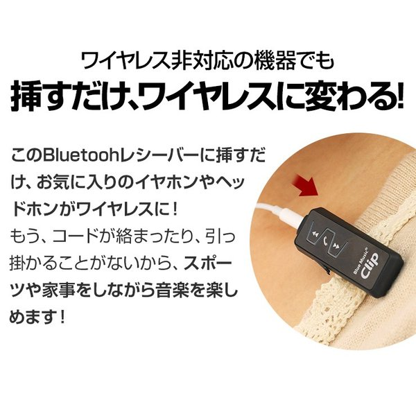 AUX Bluetooth レシーバー ブルートゥース オーディオ 有線 イヤホン ワイヤレス 無線化 受信機 iPhone7 iPhone8 iPhoneX マイク ハンズフリー 通話 高音質 軽量|coroya|04