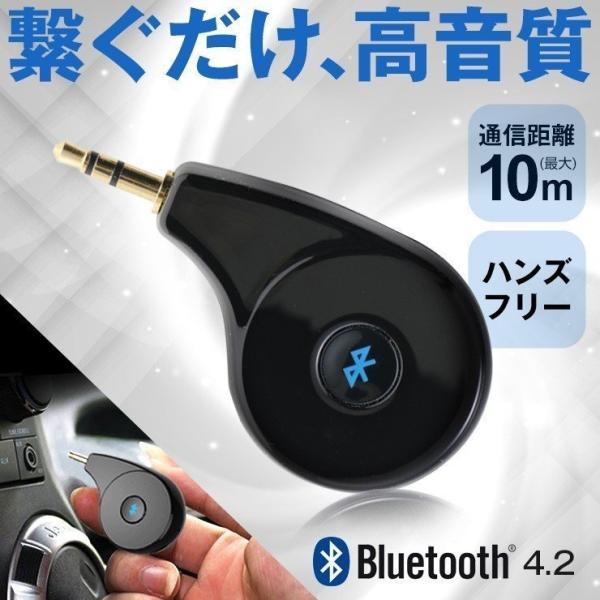 Bluetooth レシーバー ブルートゥース AUX オーディオ ワイヤレス スピーカー FMトランスミッター 車 ハンズフリー 通話 iPhone スマホ 音楽再生 受信機|coroya