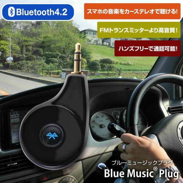 Bluetooth レシーバー ブルートゥース AUX オーディオ ワイヤレス スピーカー FMトランスミッター 車 ハンズフリー 通話 iPhone スマホ 音楽再生 受信機|coroya|02