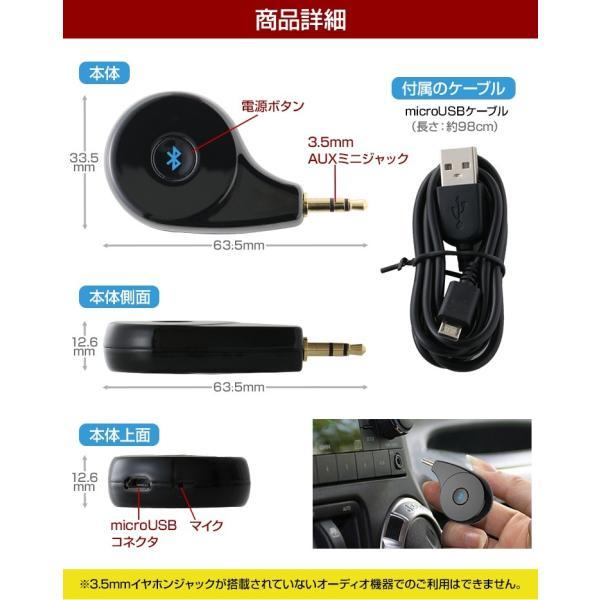 Bluetooth レシーバー ブルートゥース AUX オーディオ ワイヤレス スピーカー FMトランスミッター 車 ハンズフリー 通話 iPhone スマホ 音楽再生 受信機|coroya|20
