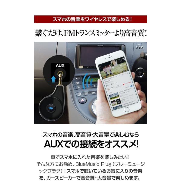 Bluetooth レシーバー ブルートゥース AUX オーディオ ワイヤレス スピーカー FMトランスミッター 車 ハンズフリー 通話 iPhone スマホ 音楽再生 受信機|coroya|03