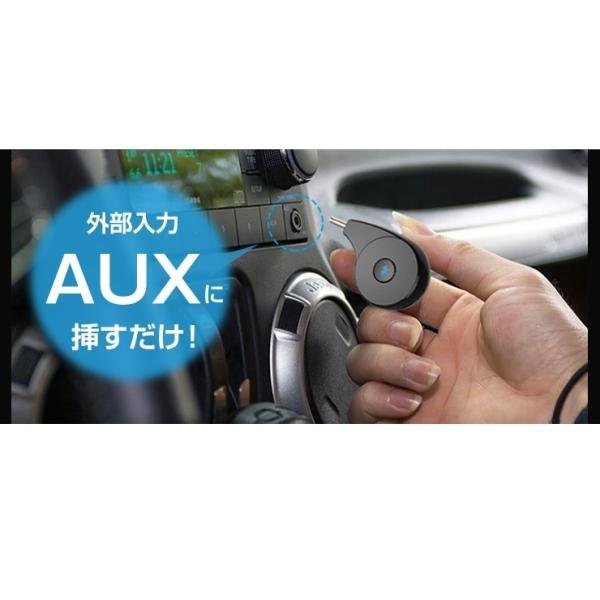 Bluetooth レシーバー ブルートゥース AUX オーディオ ワイヤレス スピーカー FMトランスミッター 車 ハンズフリー 通話 iPhone スマホ 音楽再生 受信機|coroya|04