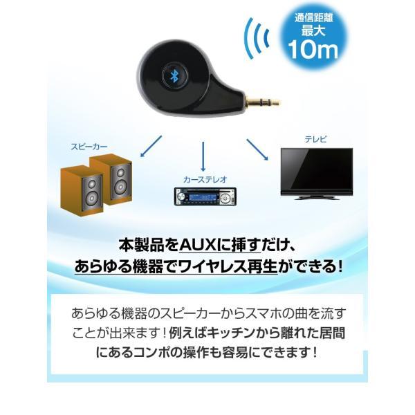 Bluetooth レシーバー ブルートゥース AUX オーディオ ワイヤレス スピーカー FMトランスミッター 車 ハンズフリー 通話 iPhone スマホ 音楽再生 受信機|coroya|10