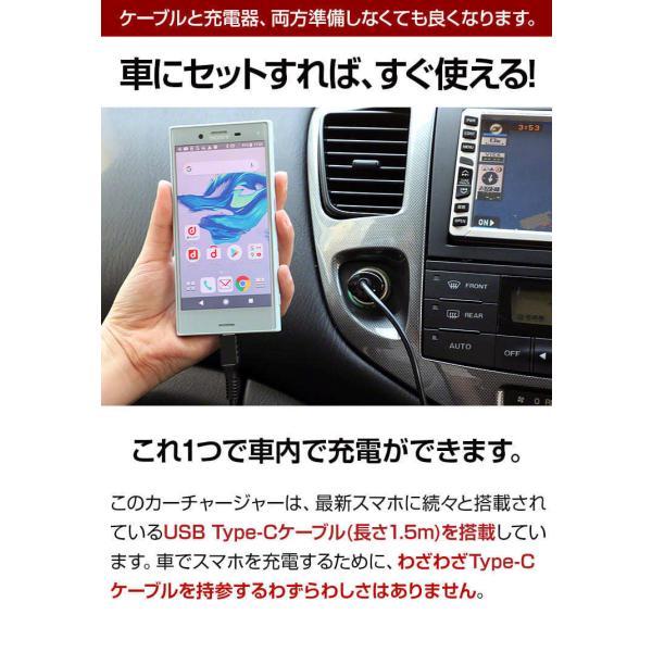 シガーソケット USB タイプc 充電ケーブル 充電器 アンドロイド カーチャージャー 自動車用 携帯 スマホ 24V Type C 防災グッズ 車載用品 Xperia Galaxy AQUOS R coroya 02