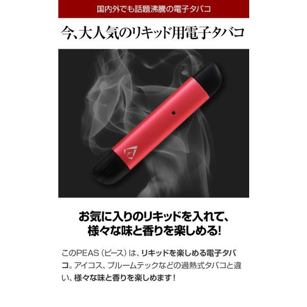 電子タバコ リキッド 本体 スターターキット VAPE ベイプ ベープ バッテリー コンパクト おしゃれ 女性 小型 軽量 USB充電 PEAS パース|coroya|02
