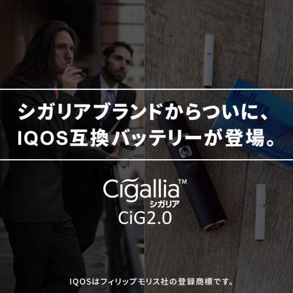 アイコス iQOS 新型 新品 連続吸引 電子タバコ 本体 スターターキット 温度3段階調節 コンパチブル品 Cigallia シガリア 本体 Cig2.0 coroya 03