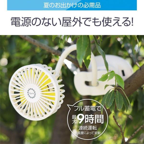 扇風機 クリップ USB ベビーカー 車 携帯扇風機 ハンディファン 卓上扇風機 充電式 持ち運び 静音 小型 おしゃれ ミニ ポータブル モバイル アーム Qurra クルラ coroya 10