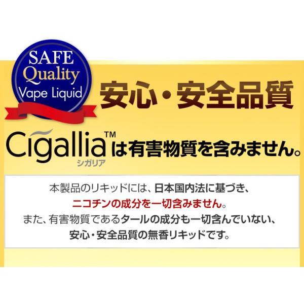 プルームテック リキッド 国産 爆煙 アクセサリー 電子タバコ 無香料 日本製 15ml ベイプ vape ニコチン タール なし 禁煙グッズ 安心 安全 Cigallia シガリア|coroya|06