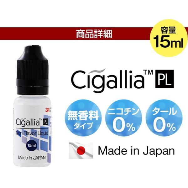 プルームテック リキッド 国産 爆煙 アクセサリー 電子タバコ 無香料 日本製 15ml ベイプ vape ニコチン タール なし 禁煙グッズ 安心 安全 Cigallia シガリア|coroya|09