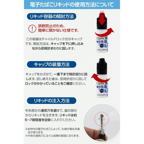 プルームテック リキッド 国産 爆煙 アクセサリー 電子タバコ 無香料 日本製 15ml ベイプ vape ニコチン タール なし 禁煙グッズ 安心 安全 Cigallia シガリア|coroya|10