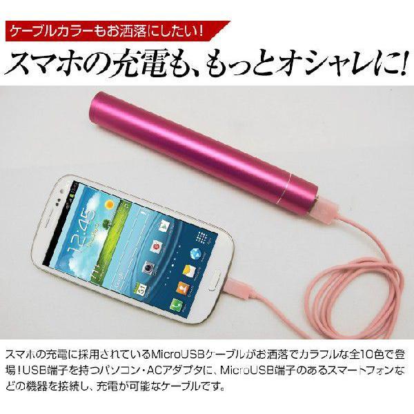 【処分価格】マイクロUSBケーブル 1m 全10色 スマホ スマートフォン 充電ケーブル|coroya|02