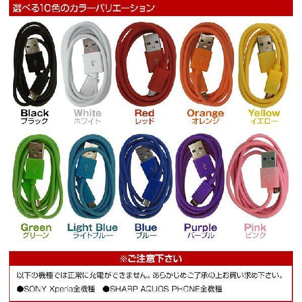 【処分価格】マイクロUSBケーブル 1m 全10色 スマホ スマートフォン 充電ケーブル|coroya|03
