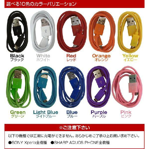 【処分価格】マイクロUSBケーブル 1m 全10色 スマホ スマートフォン 充電ケーブル|coroya|04