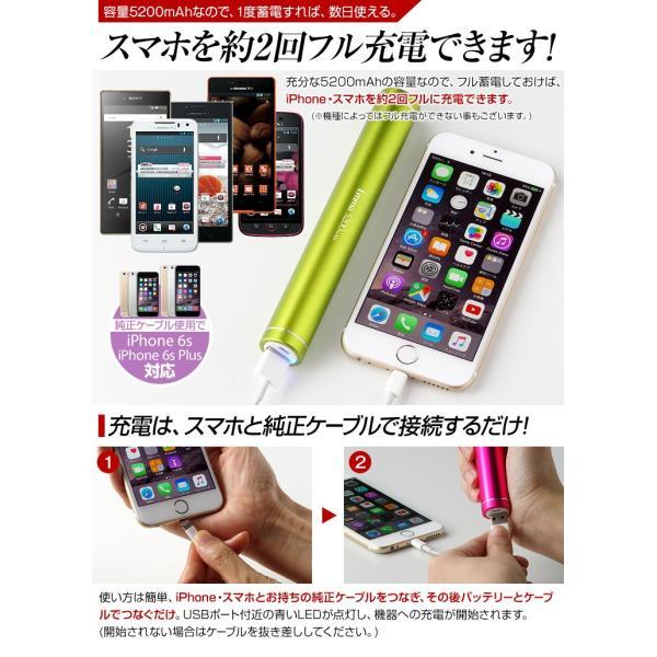 モバイルバッテリー 大容量 充電器 iPhone7 iPhone6s Plus 5200mAh アイフォン スマホ 携帯充電器 スマホバッテリー ポケモンGO 防災グッズ おすすめ|coroya|03