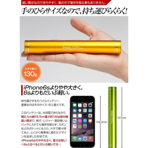 モバイルバッテリー 大容量 充電器 iPhone7 iPhone6s Plus 5200mAh アイフォン スマホ 携帯充電器 スマホバッテリー ポケモンGO 防災グッズ おすすめ|coroya|05