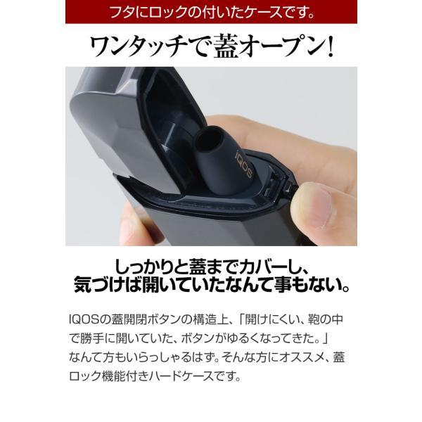 アイコス ケース iQOS ハード カバー おしゃれ ロック付き 蓋が閉まらない メンズ 爪折れ ホルダー|coroya|03