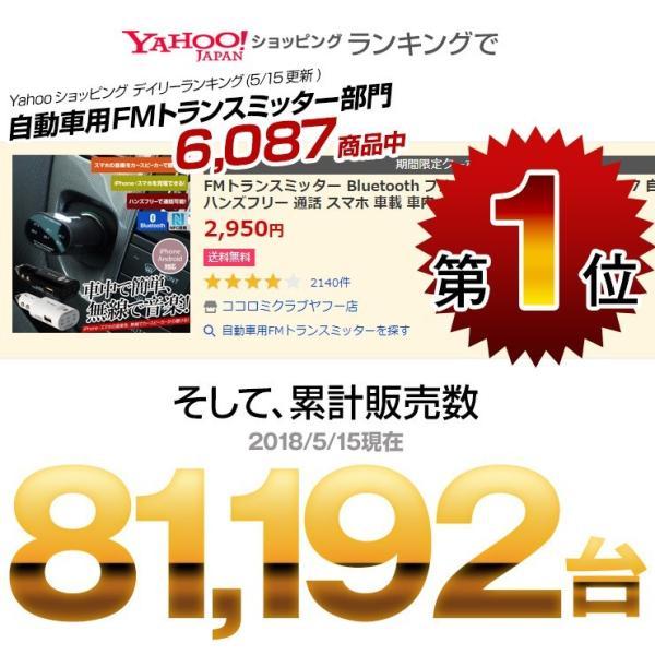 FMトランスミッター ワイヤレス iPhone Bluetooth 高音質 ハンズフリー 通話 車 スマホ 携帯電話 充電器 車載用品 車中泊グッズ|coroya|02