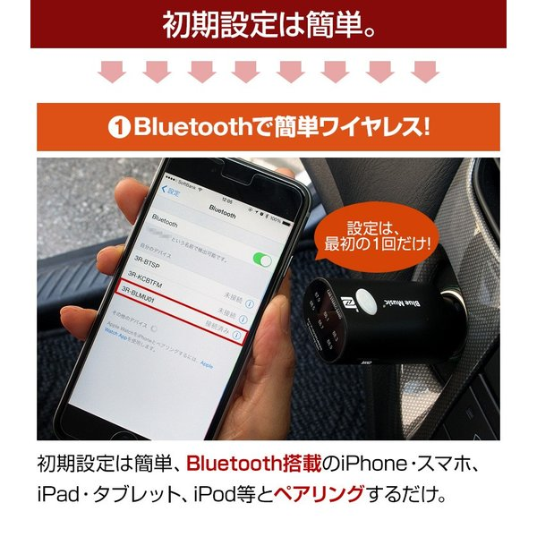 FMトランスミッター ワイヤレス iPhone Bluetooth 高音質 ハンズフリー 通話 車 スマホ 携帯電話 充電器 車載用品 車中泊グッズ|coroya|16