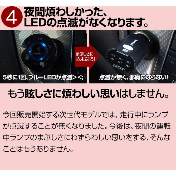 FMトランスミッター ワイヤレス iPhone Bluetooth 高音質 ハンズフリー 通話 車 スマホ 携帯電話 充電器 車載用品 車中泊グッズ|coroya|07