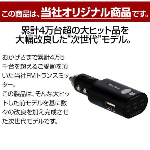FMトランスミッター ワイヤレス iPhone Bluetooth 高音質 ハンズフリー 通話 車 スマホ 携帯電話 充電器 車載用品 車中泊グッズ|coroya|09